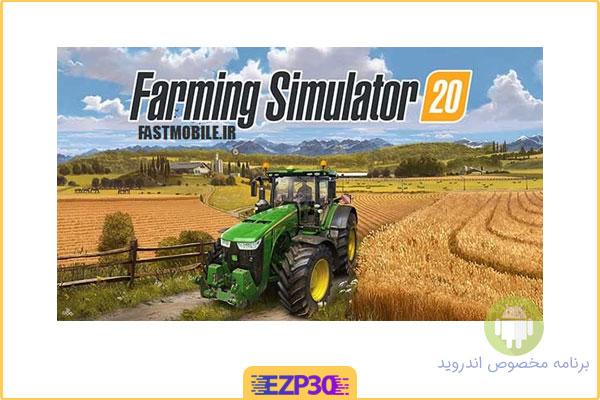 دانلود بازی Farming Simulator 2020 برای اندروید – شبیه ساز مزرعه داری