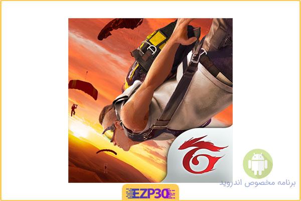 دانلود بازی فری فایر Garena Free Fire اخرین ورژن برای اندروید کامپیوتر