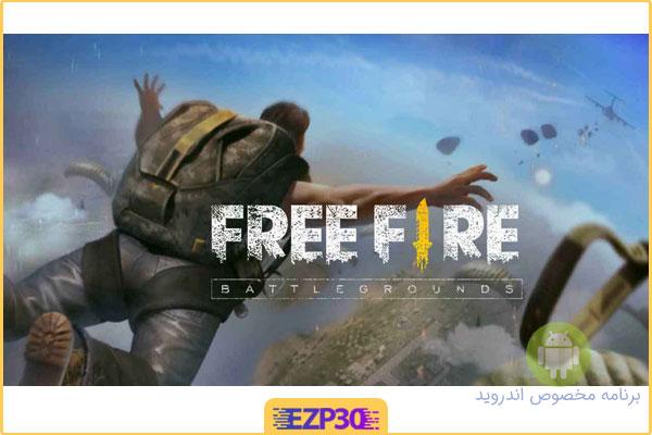 دانلود بازی Garena Free Fire بازی فری فایر جدید برای اندروید کامپیوتر