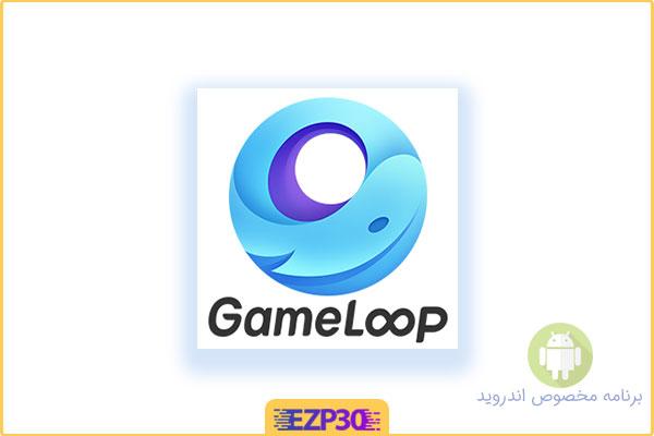 دانلود برنامه game loop برای کامپیوتر – اجرای بازی اندروید در کامپیوتر