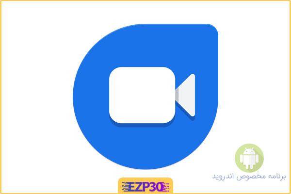 دانلود برنامه Google Duo Mobile برای اندروید مسنجر گوگل دو