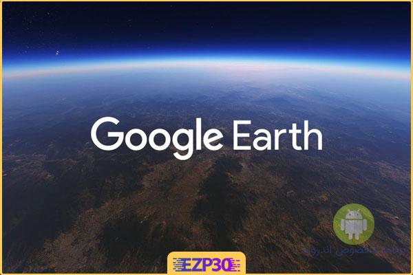 دانلود گوگل ارث زنده برای اندروید نرم افزار Google Earth برای موبایل و کامپیوتر