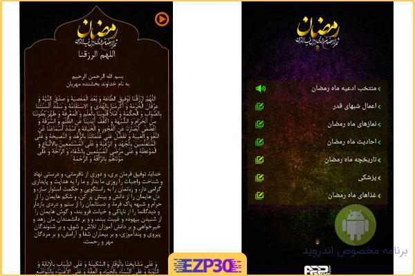 دانلود اپلیکیشن ماه رمضان برنامه جامع ماه رمضان برای اندروید