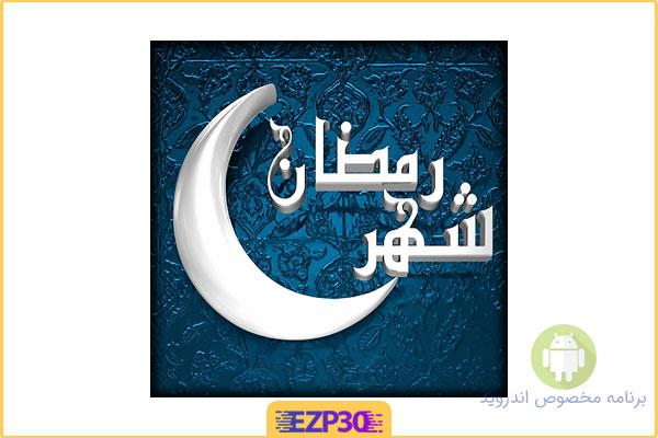 دانلود اپلیکیشن ماه رمضان نرم افزار جامع و کامل ماه رمضان برای اندروید