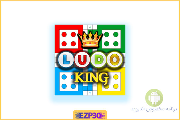دانلود بازی Ludo King برای اندروید – بازی منچ آنلاین و مارپله برای اندروید