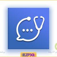 دانلود برنامه پزشکت برای اندروید و ایفون – مشاوره پزشکی آنلاین و اطلاعات پزشکی