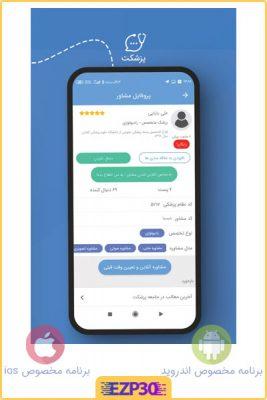 برنامه پزشکت مشاوره آنلاین پزشکی با دکتر