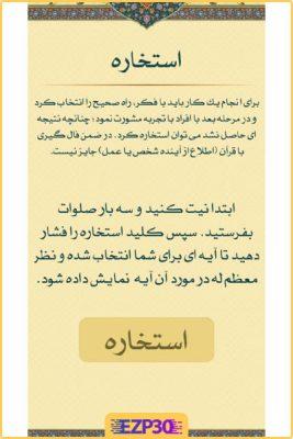 دانلود کامل برنامه قران صوتی و تصویری با ترجمه فارسی