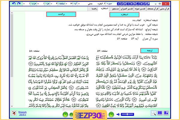 دانلود رایگان قران صوتی با ترجمه و تفسیر فارسی کامپیوتر Quran