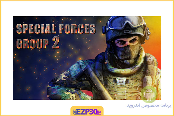 دانلود بازی Special Forces Group 2 برای اندروید نصب بازی کانتر ۲ نسخه جدید