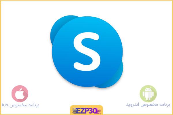 دانلود برنامه اسکایپ برای اندروید و ایفون – اپلیکیشن Skype دانلود برنامه skype برای اندروید