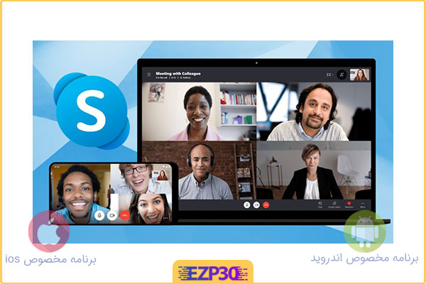 دانلود برنامه skype برای اندروید