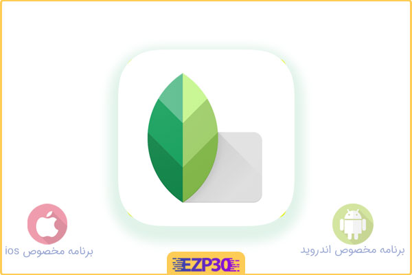 دانلود برنامه Snapseed برای اندروید – ویرایشگر عکس اسنپ سید برای اندروید