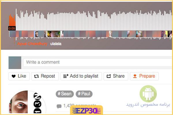 دانلود برنامه SoundCloud برای اندروید ساند کلود اپ