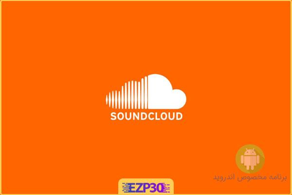 دانلود برنامه SoundCloud برای اندروید نرم افزار ساند کلود