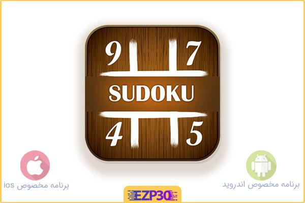 دانلود بازی سودوکو برای اندروید با لینک مستقیم – بازی sudoku اندروید و ایفون