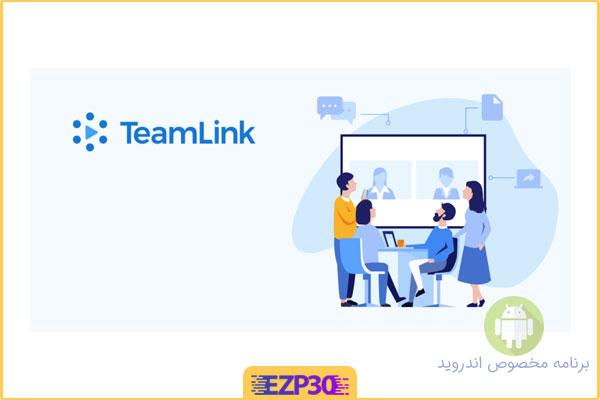 دانلود برنامه teamlink برای اندروید