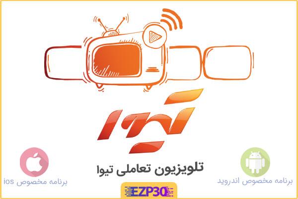 دانلود و نصب برنامه کاربردی تیوا نوا Tva TV برای اندروید و ایفون
