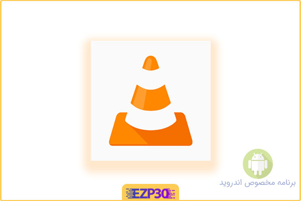 دانلود برنامه VLC برای اندروید برنامه وی ال سی برای اندروید