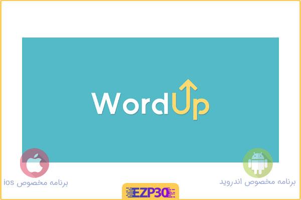 دانلود برنامه WordUp اندروید و ایفون بهترین اپلیکیشن یادگیری زبان وردآپ