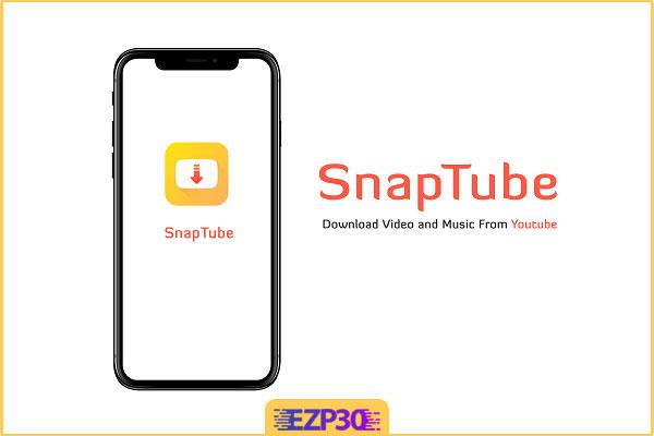 دانلود فیلم از یوتیوب SnapTube
