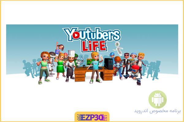 دانلود بازی youtubers life برای اندروید