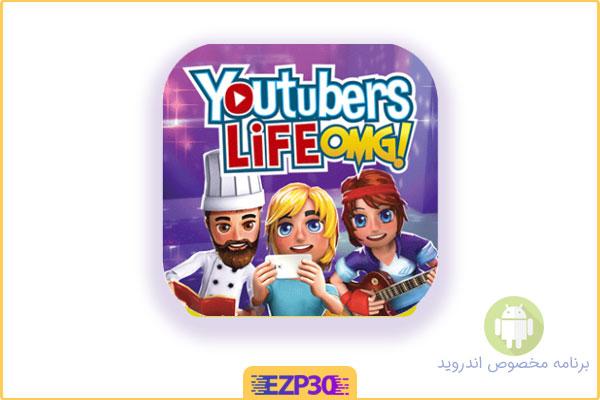 دانلود بازی Youtubers Life برای اندروید -بازی زندگی یوتیوبر ها – یوتیوبرز لایف