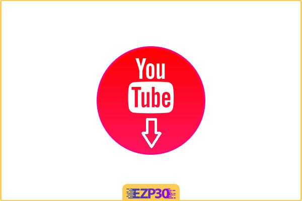 نحوه دانلود فیلم از یوتیوب