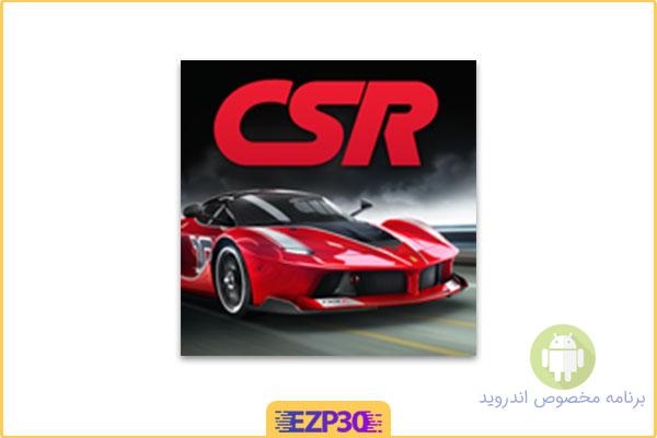 دانلود بازی CSR Racing برای اندروید – بازی ماشینی مود شده برای اندروید