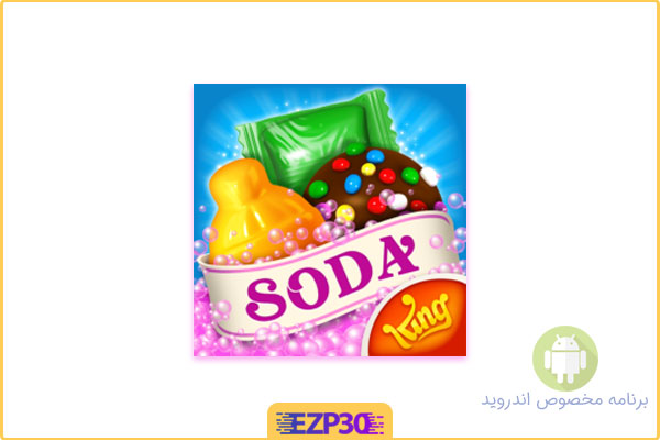 دانلود بازی candy crush soda saga برای اندروید – بازی کندی کراش سودا