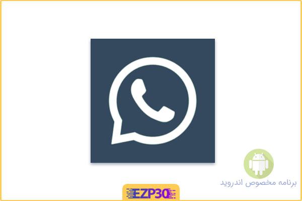 دانلود برنامه واتس اپ جی بی – GBwhatsapp – جی بی واتس اپ پلاس