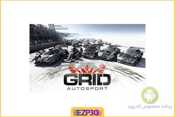دانلود بازی grid autosport برای اندروید – بازی ماشین سواری