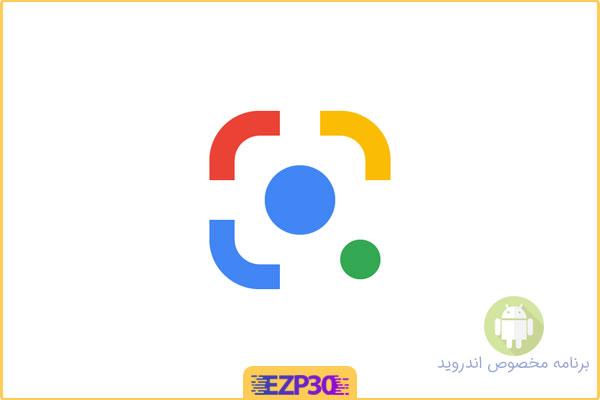 دانلود برنامه گوگل لنز برای اندروید –  برنامه گوگل lens – اپلیکیشن google lens