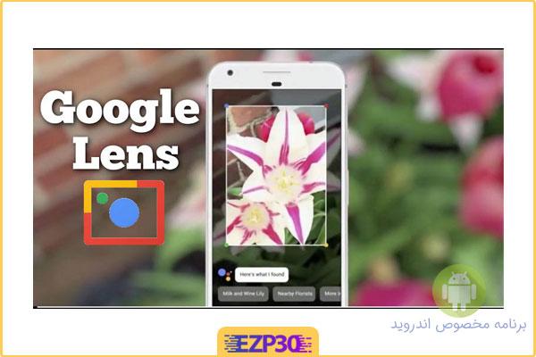 دانلود برنامه گوگل لنز برای اندروید