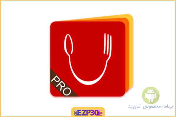 دانلود کتاب آشپزی شخصی برای اندروید – My CookBook Pro