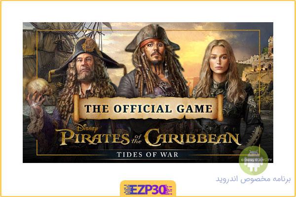دانلود بازی pirates of the caribbean