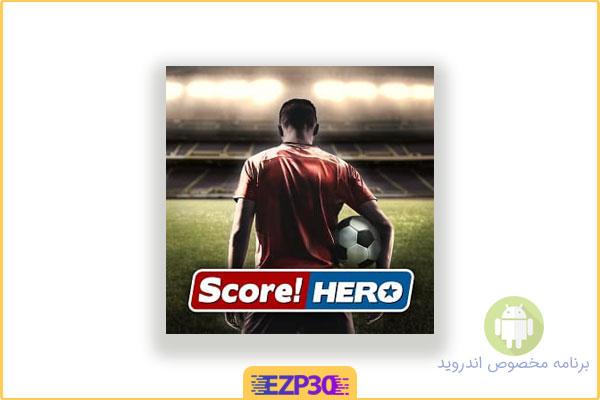دانلود بازی Score Hero برای اندروید – بازی اسکور هیرو هک شده