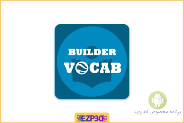 دانلود برنامه Vocabulary Builder برای اندروید – آموزش واژگان آیلتس