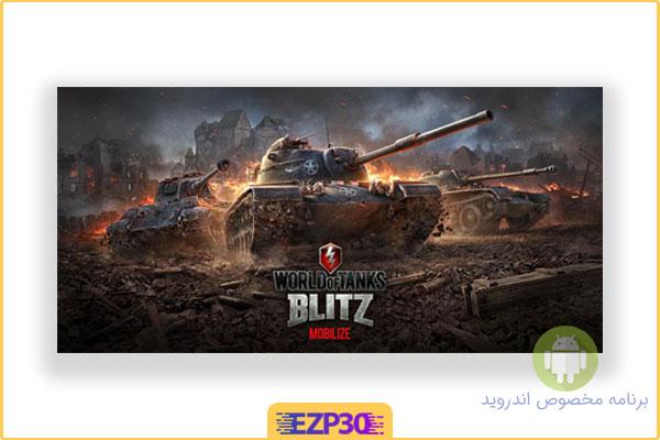 دانلود بازی world of tanks blitz برای اندروید – بازی جنگ تانک ها