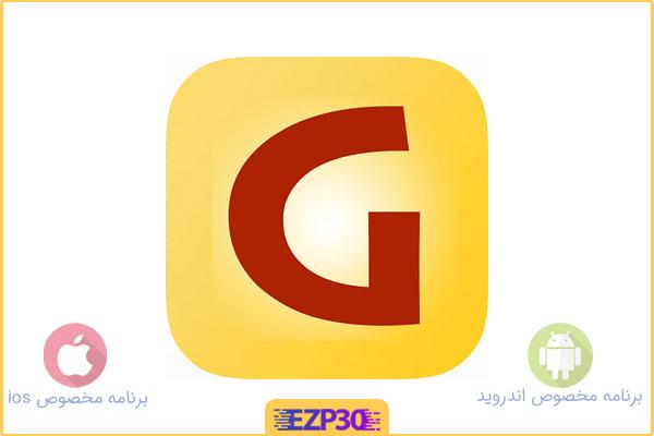 دانلود اپلیکیشن قسطینا برای اندروید و ایفون برنامه خرید قسطی انلاین