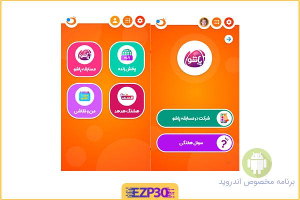 دانلود اپلیکیشن هدهد فارسی برای اندروید