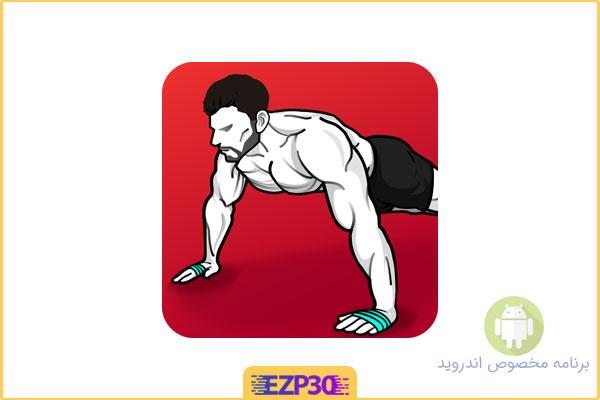 دانلود برنامه Home Workout pro اپلیکیشن ورزش در خانه رایگان برای اندروید