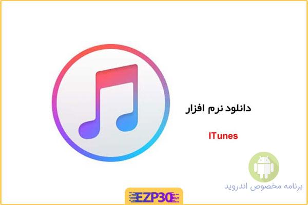 دانلود آیتونز برای کامپیوتر – آیتونز برای ویندوز 10 و 8 و 7 iTunes