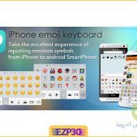 دانلود کیبورد ایفون برای اندروید کیبورد اموجی Iphone Emoji Keyboard