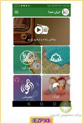 دانلود برنامه ایران صدا برای ایفون