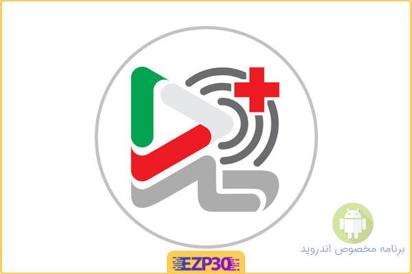 دانلود برنامه ایران صدا برای اندروید و ایفون – نرم افزار ایران صدا