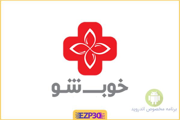 دانلود برنامه khoobsho برای اندروید – خدمات درمانی در منزل شما