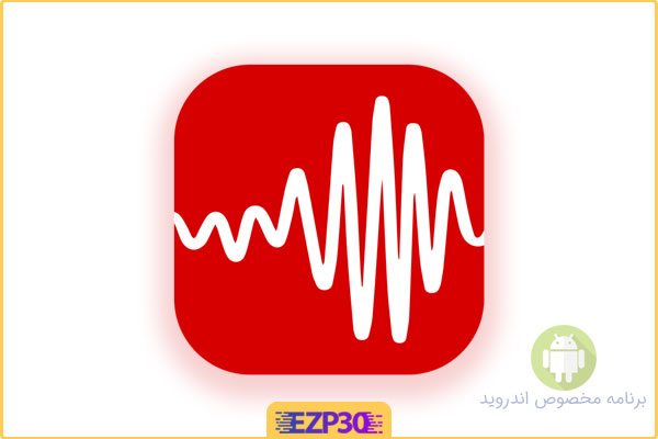دانلود برنامه زلزله برای اندروید – برنامه لرزه نگار اخبار زلزله