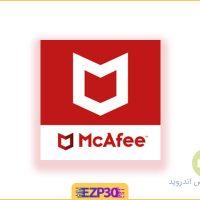 دانلود آنتی ویروس مکافی اندروید – mcafee – دانلود رایگان ویروس کش