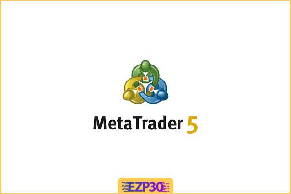 دانلود نرم افزار متاتریدر 5 برای کامپیوتر MetaTrader 5